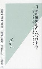 20120828日本の難題をかたづけよう.jpg