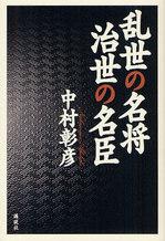20120918乱世の名将 治世の名臣.jpg