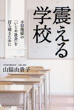 20120921震える学校.jpg