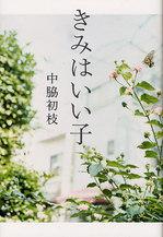 20121005きみはいい子.jpg