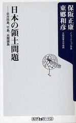20121016日本の領土問題.jpg