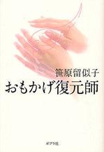 20121023おもかげ復元師.jpg