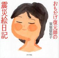 20121023おもかげ絵日記.jpg