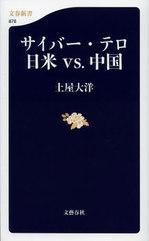 20121030サイバー・テロ  日米VS.中国.jpg