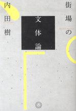 20121106街場の文体論.jpg