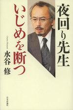 20121109夜回り先生 いじめを断つ.jpg