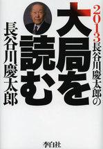 20121113大局を読む.jpg