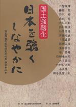 日本強靭化.JPGのサムネイル画像