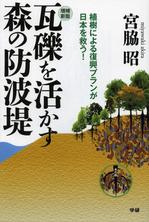 瓦礫を活かす森の防波堤.jpg