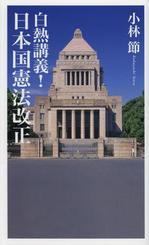 日本国憲法改正.JPG