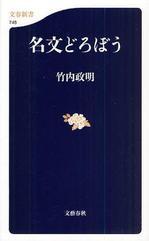 名文どろぼう.JPG