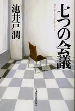 七つの会議.JPG
