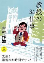 教授のお仕事.JPG