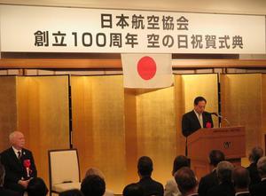 20120920日本航空協会100周年記念式典.JPG