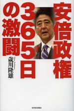 安倍政権365日の激闘.JPG