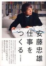 安藤忠雄仕事をつくる.jpg
