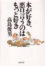本が好き、悪口言うのはもっと好き.JPG