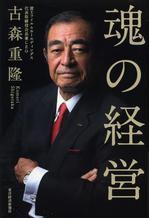 魂の経営.JPG