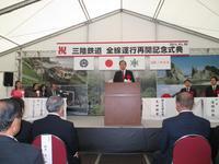 三陸鉄道 式典1.JPGのサムネイル画像