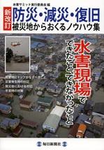 新改訂 防災・減災・復旧 被災地からおくるノウハウ集.jpg