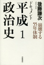 平成政治史1.jpg