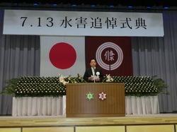 水害追悼 0713①.JPG