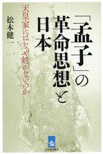 孟子の革命思想と日本.jpg