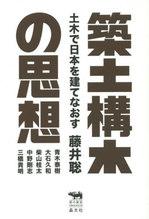 築土構木の思想.jpg