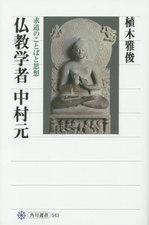 仏教学者中村元.jpg