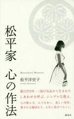 松平家心の作法.jpg