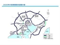 2020年の首都環状道路の姿