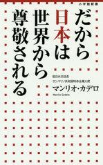 だから日本は世界から尊敬される.jpg