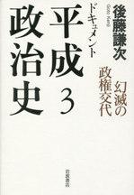 ドキュメント「平成政治史3」.jpg