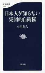 日本人が知らない集団的自衛権.jpg