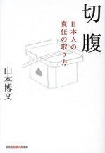 切腹――日本人の責任の取り方.jpg