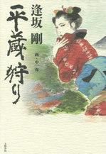 平蔵狩り.jpg
