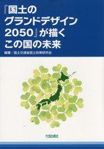 「国土のグランドデザイン2050」が描くこの国の未来.jpg