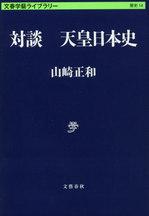 対談天皇日本史.jpg
