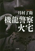 機龍警察火宅.jpg