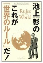 池上彰のこれが世界のルールだ.jpg