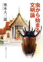 虫から始まる文明論.jpg
