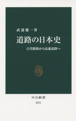 道路の日本史.jpg