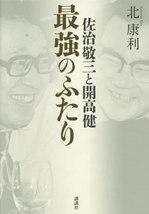 佐治敬三と開高健.jpg