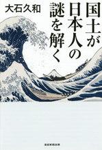 国土が日本人の謎を解く  大石久和著.jpg