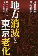 地方消滅と東京老化.jpg