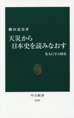 天災から日本史を読みなおす.jpg