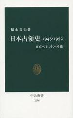 日本占領史19451952.jpg