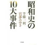 昭和史の10大事件.jpg