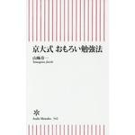 京大式おもろい勉強法.jpg
