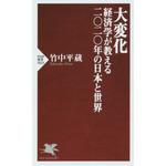 大変化 経済学が教える2020年の日本と世界.jpg